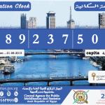Население Египта, свежие данные статистики